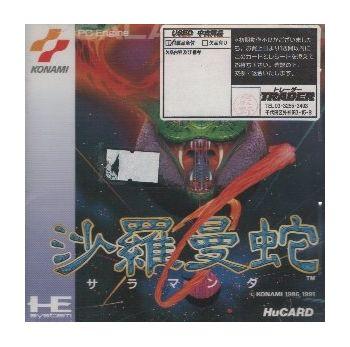 Salamander. Japanese Version